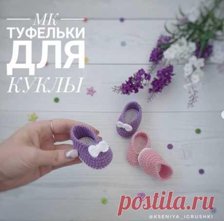 Туфельки для кукол: мастер-класс