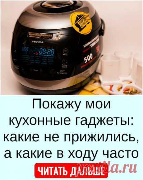 Покажу мои кухонные гаджеты: какие не прижились, а какие в ходу часто