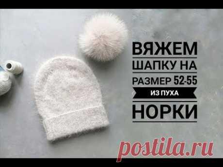Шапка спицами из пуха норки (ангорка) на обьем головы 52/55 с описанием для взрослой шапки