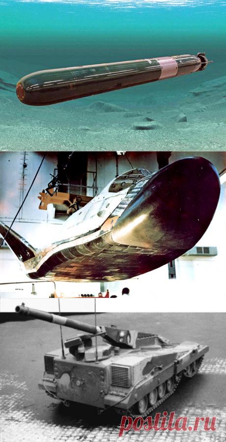 Пять удивительных проектов оружия СССР
