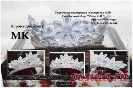Новогодняя корона - диадема