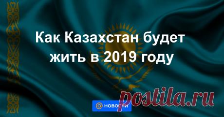 Как Казахстан будет жить в 2019 году Редакция ИА «NewTimes.kz» представляет пять законодательных инициатив, которые начинают действовать с 1 января 2019 года.