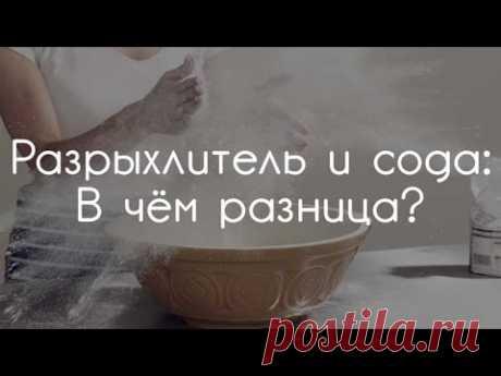 СОДА И РАЗРЫХЛИТЕЛЬ - в чем разница? - econet.ru