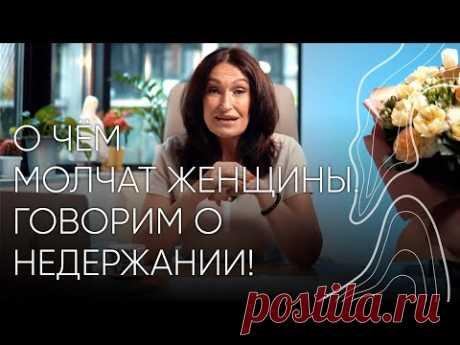 О чем молчат женщины? Говорим о недержании мочи! | Акушер - гинеколог Людмила Шупенюк