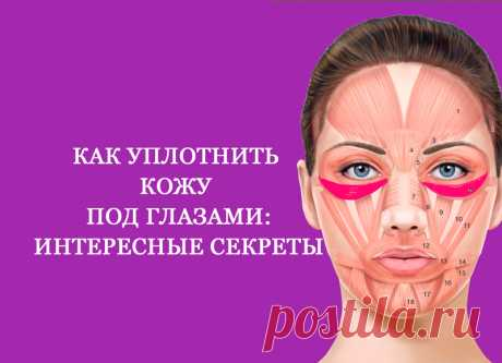 """Как уплотнить кожу под глазами? Интересные секреты  У абсолютного большинства женщин кожа под глазами - очень тонкая и склонна к сухости. Всё вполне объяснимо: в этой области лица практически нет подкожно-жировой клетчатки. И получается, что """"зеркала нашей души"""" - самые уязвимые."""