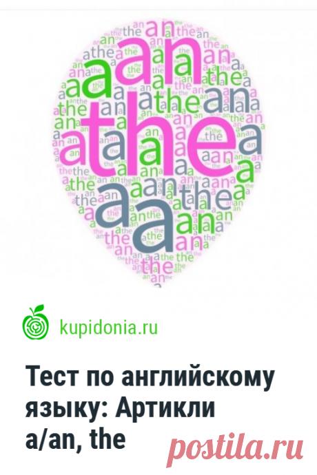 Тест по английскому языку: Артикли a/an, the. Проверочный тест по английскому языку по теме «Артикли a/an, the». Школьная программа. Проверьте свои знания!