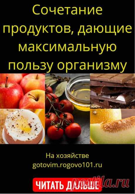 Сочетание продуктов, дающие максимальную пользу организму