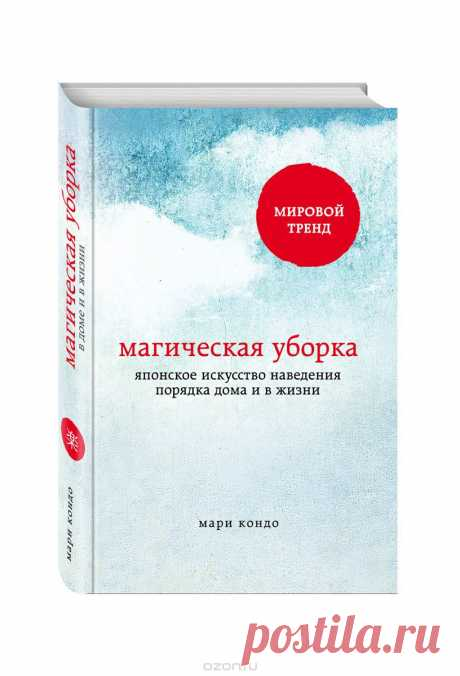 Книга «Магическая уборка. Японское искусство наведения порядка дома и в жизни» Мари Кондо - купить на OZON.ru книгу с быстрой доставкой   978-5-699-82795-4