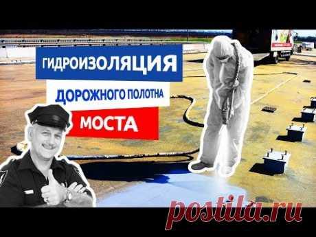 Гидроизоляция моста. Трасса М4 дон станица Кисляковская - YouTube