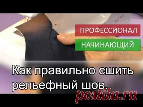 """Дополнительные уроки в клубе """"Ты умеешь шить!"""": https://ucansew.ru Подробные видеокурсы: https://ucansew.ru/shop Сейчас вы узнаете как правильно сшить рельефны..."""