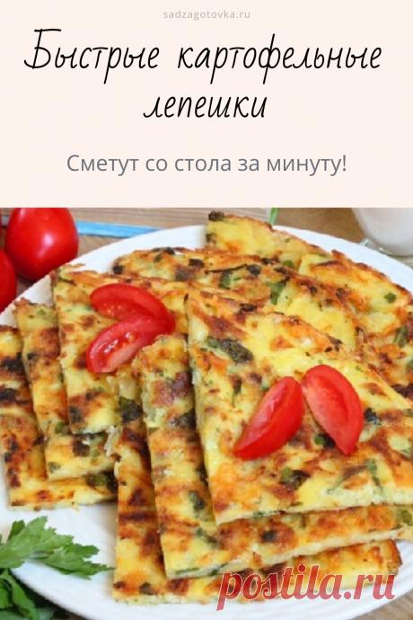Лепешки картофельные - очень простые, но безумно вкусные! Рецепт очень простой,но безумно вкусный