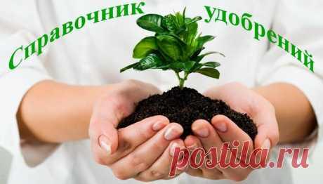 Справочник удобрений