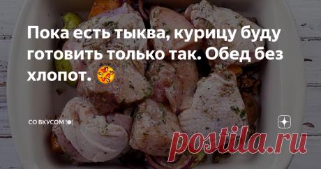 Пока есть тыква, курицу буду готовить только так. Обед без хлопот. 🥘