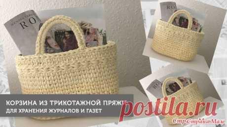 Корзина из трикотажной пряжи для хранения журналов и газет - Вязание - Страна Мам