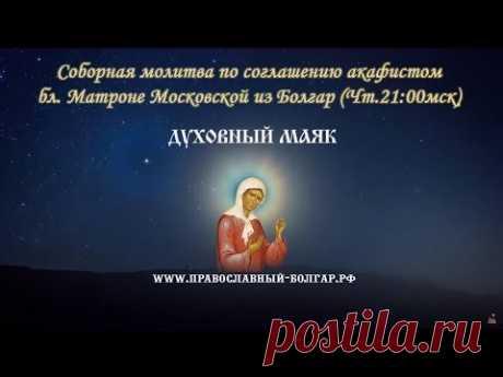 Молитва по соглашению - акафист бл. Матроне Московской