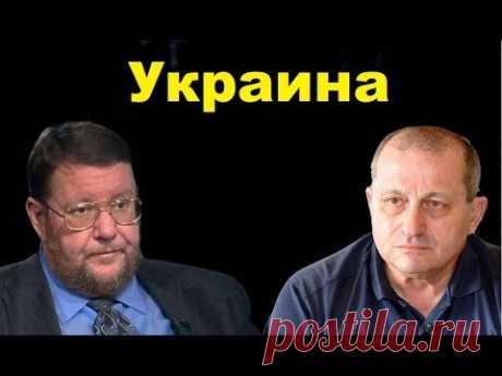 Яков Кедми у Сатановского про Украину и Зеленского