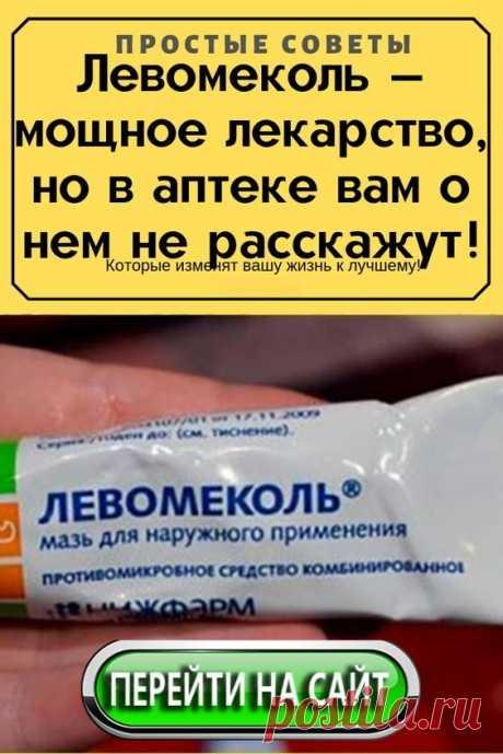 Левомеколь — это мазь для наружного применения, которая обладает противовоспалительным и антимикробным действием. Средство Левомеколь разработали еще в 70-х годах в Харьковском фармацевтическом институте.