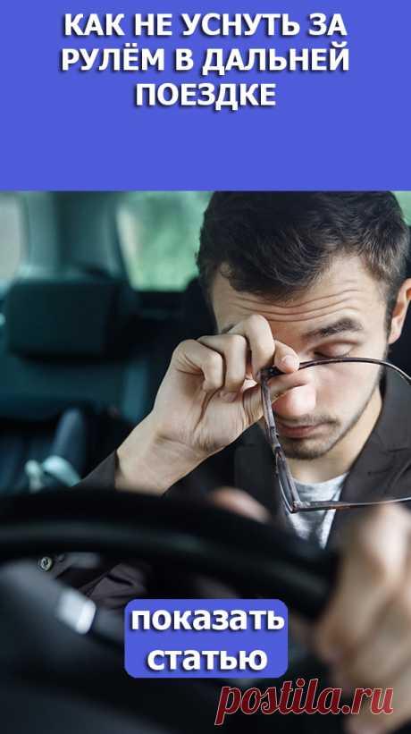 СМОТРИТЕ: Как не уснуть за рулём в дальней поездке
