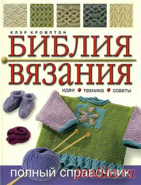 Библия вязания (идеи, техника, советы).