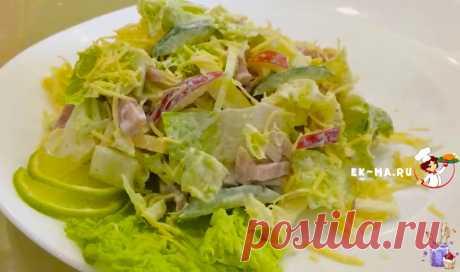 Салат с ветчиной и пекинской капустой Добрый день! Часто остается кусочек ветчины в холодильнике и из него хочется на скорую руку сделать какой-нибудь салатик. Вообщем, один