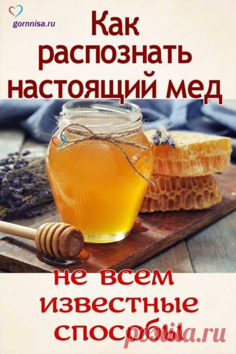 Как распознать настоящий мёд - не всем известные способы