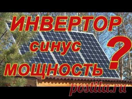 Как выбрать инвертор, как сделать молниезащиту автономной солнечной электростанции своими руками. - YouTube