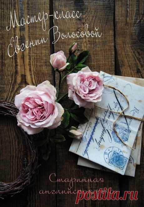 Винтажная английская роза из холодного фарфора Винтажная английская роза из холодного фарфораВинтажные, слегка растрепанные цветы словно сошли со старинных коллекционных открыток. Эти розы прекрасно сочетаются со всевозможными крупными и мелкими цветами в букетах и могут украсить собой практически любую цветочную композицию.Холодным...