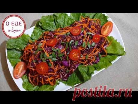 Пикантная капуста по - корейски! Корейский салат из капусты! Korean salad! - YouTube