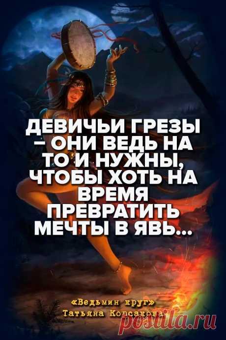 Ведьмин круг - Татьяна Корсакова #Цитаты Девичьи грезы – они ведь на то и нужны