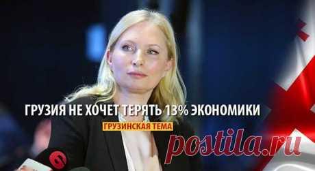 В Грузии не хотят отказываться от торговли с РФ Глава министерства экономики и устойчивого развития Грузии Натия Турнава заявила, что