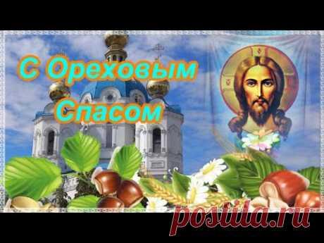 С Ореховым Спасом поздравление! Красивое музыкальное пожелание с праздником Третий Спас Хлебный - YouTube
