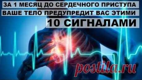 ЗА 1 МЕСЯЦ ДО СЕРДЕЧНОГО ПРИСТУПА ВАШЕ ТЕЛО ПРЕДУПРЕДИТ ВАС ЭТИМИ 10 СИГНАЛАМИ