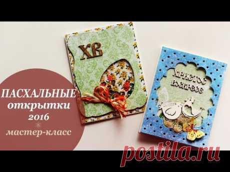 Пасхальные открытки. Поделки к Пасхе своими руками.