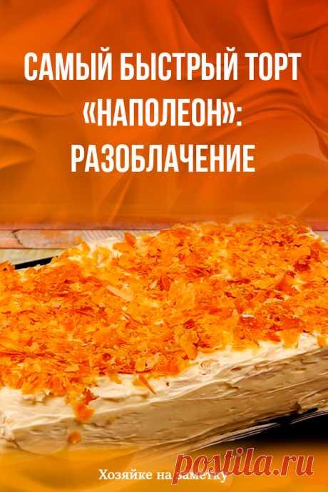 Самый быстрый торт «Наполеон»: разоблачение