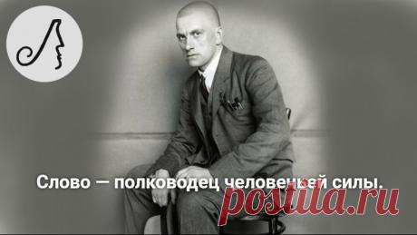 5 цитат Маяковского о театре, красоте тела и войне. | Личности | Яндекс Дзен