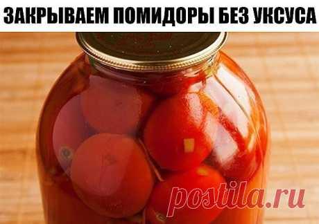 Cerramos los tomates sin vinagre \u000a\u000aCalculando 3х la lata de un litro: 5 art. de l. El azúcar con el montecillo, 2 art. de l. Las sales sin montecillo, 1 ch.l. El ácido cítrico. \u000a\u000aAl bote de un litro - el azúcar 2 art. de la cuchara sin montecillo, la sal - es un poco más grande que la mitad de la cuchara, y la cucharilla de café del ácido cítrico.\u000a\u000aLos tomates punzar, echar en el banco. De las especias - el ajo 2-3 dientes, el pimiento por el guisante, el clavel, la canela por los trozos. \u000a\u000aInundar con el agua hervida, dejar enfriar, el agua verter. En el banco dormir la sal, el azúcar y de limón ki...