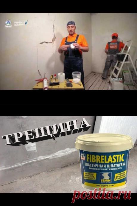 Как заделать трещину в стене? Секреты качественного ремонта - YouTube