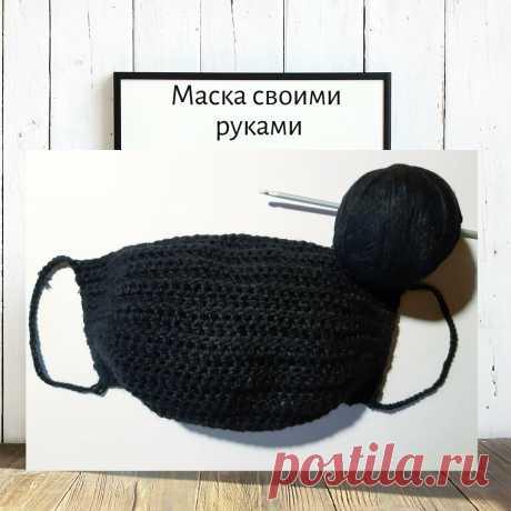 Никогда не думала, что свяжу себе маску крючком   Вязание-блог   Яндекс Дзен