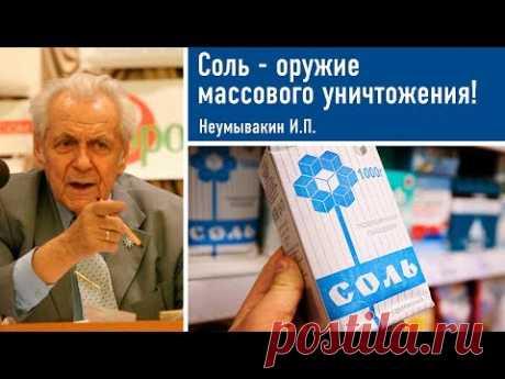 Профессор Неумывакин Иван Павлович - Соль оружие массового уничтожения!