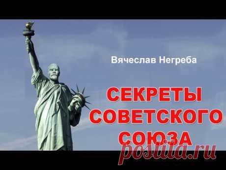 Секреты Советского союза - YouTube