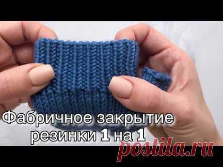 Фабричное закрытие резинки 1 на 1 по кругу и при поворотном вязании. Очень красиво и очень просто!