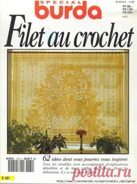 Бурда-спец.выпуск 11/1992 /Филейное вязание./