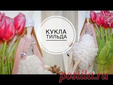 Кукла ТИЛЬДА  своими руками / DIY TSVORIC