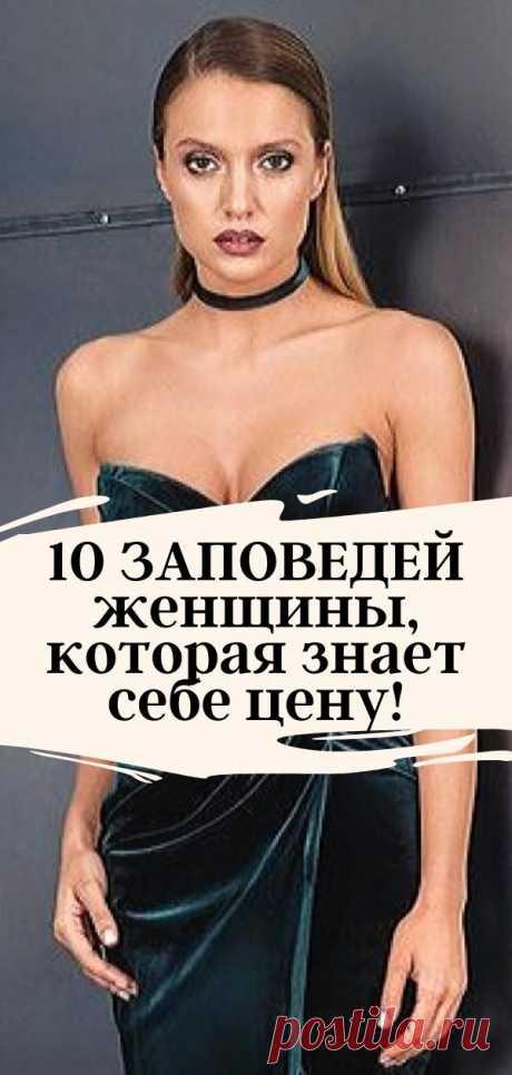 10 ЗАПОВЕДЕЙ женщины, которая знает себе цену!
