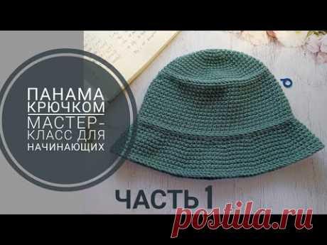 Панама крючком, мастер-класс для начинающих, часть 1. Донышко, тулья.