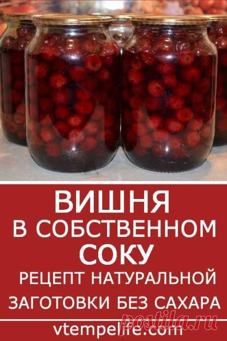 Вишня в собственном соку — рецепт натуральной и свежей заготовки на зиму без сахара | В темпі життя