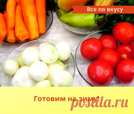 Овощная заправка для первых блюд на зиму. | Все по вкусу | Яндекс Дзен