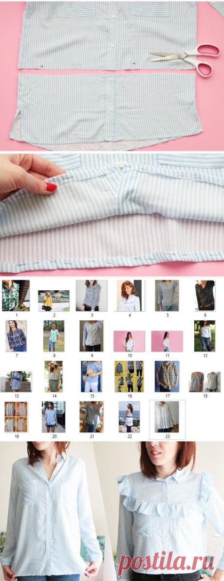 [Шитье] Превращаем простую рубашку в необычную: подборка мастер-классов и море идей