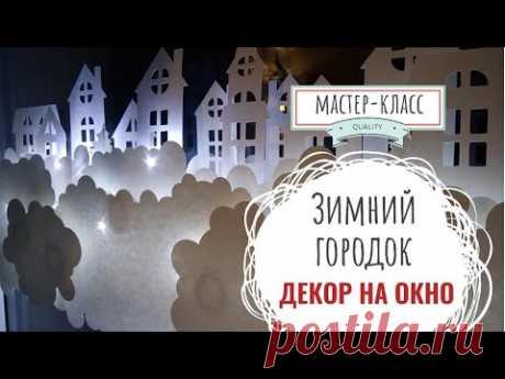 Декор на окно Зимний городок - Мастер-класс | Decor paper on the window Winter town - step by step