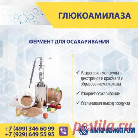 Глюкоамилаза (Глюкаваморин) - фермент расщепляет молекулы декстринов и крахмала с образованием глюкозы. Отличительной особенностью глюкоамилазы является способность в десятки раз быстрее гидролизовать высокомолекулярный субстрат, чем олиго- и дисахариды. Эффективно применяется для осахаривания крахмала и крахмалосодержащего сырья. Глюкоамилаза является ферментом широкого применения и эффективно используется в технологических процесса различных отраслей.